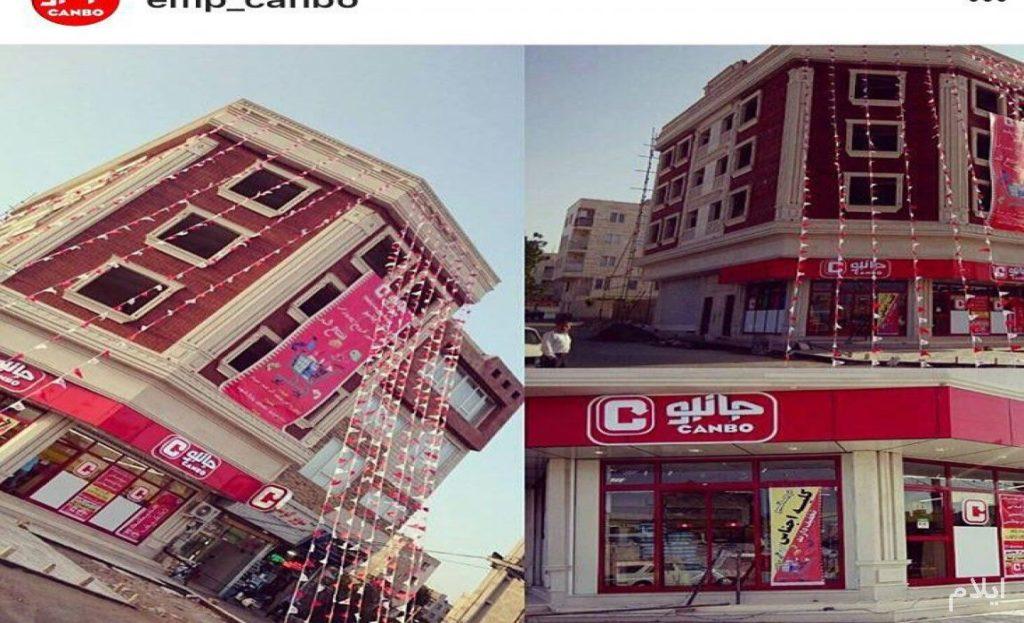 پیچ رولپلاک ساختمان بهمنی