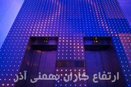 نورپردازی نما ی ساختمان